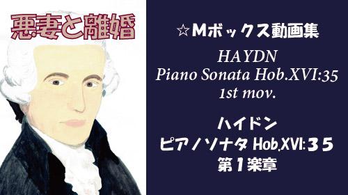 ハイドン ピアノソナタ Hob.XVI:35 第1楽章