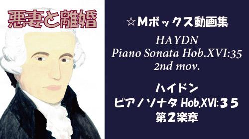 ハイドン ピアノソナタ Hob.XVI:35 第2楽章