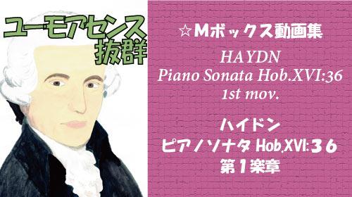 ハイドン ピアノソナタ Hob.XVI:36 第1楽章