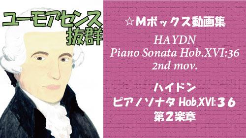 ハイドン ピアノソナタ Hob.XVI:36 第2楽章