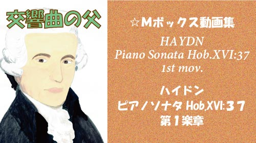 ハイドン ピアノソナタ Hob.XVI:37 第1楽章