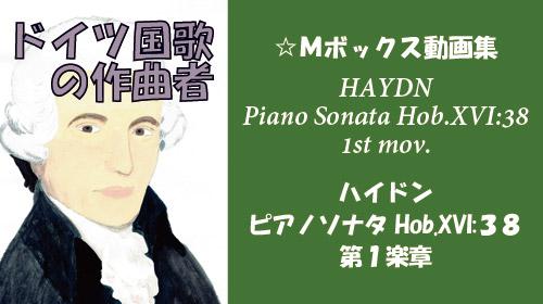 ハイドン ピアノソナタ Hob.XVI:38 第1楽章
