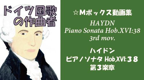 ハイドン ピアノソナタ Hob.XVI:38 第楽章