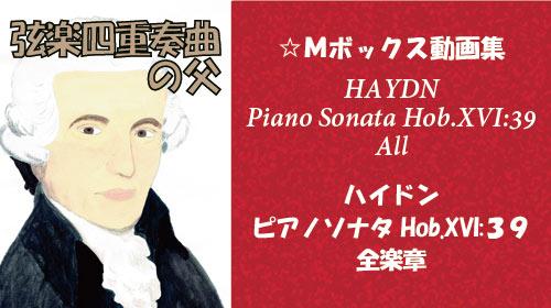 ハイドン ピアノソナタ Hob.XVI:39 全楽章