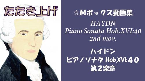 ハイドン ピアノソナタ Hob.XVI:40 第2楽章