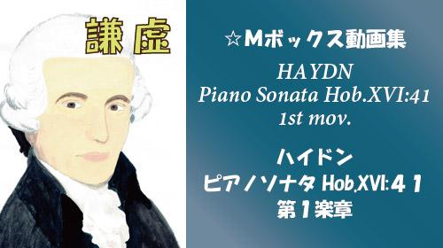 ハイドン ピアノソナタ Hob.XVI:41 第1楽章