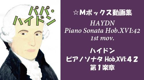 ハイドン ピアノソナタ Hob.XVI:42 第1楽章