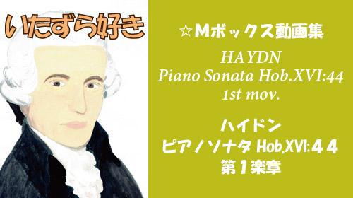ハイドン ピアノソナタ Hob.XVI:44 第1楽章