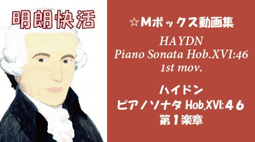 ハイドン ピアノソナタ Hob.XVI:46 第1楽章