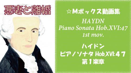 ハイドン ピアノソナタ Hob.XVI:47 第1楽章