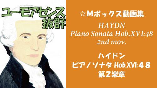 ハイドン ピアノソナタ Hob.XVI:48 第2楽章