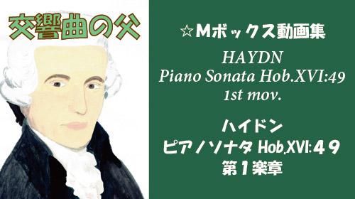 ハイドン ピアノソナタ Hob.XVI:49 第1楽章