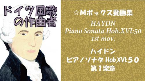 ハイドン ピアノソナタ Hob.XVI:50 第1楽章