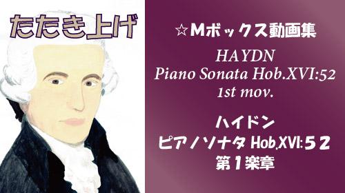 ハイドン ピアノソナタ Hob.XVI:52 第1楽章