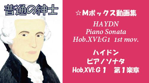 ハイドン ピアノソナタ Hob.XVI:G1 第1楽章