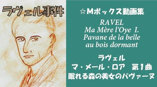 ラヴェル マ・メール・ロワ 第1曲 眠れる森の美女のパヴァーヌ オーケストラ版