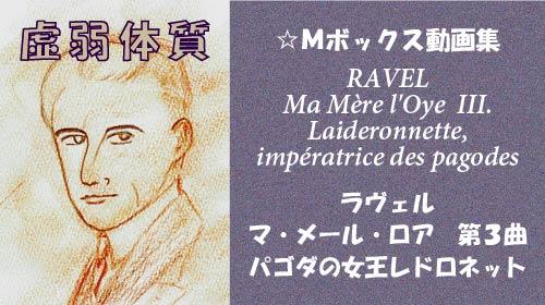 ラヴェル マ・メール・ロワ 第3曲 パゴダの女王レドロネット オーケストラ版