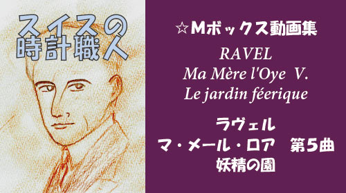 ラヴェル マ・メール・ロワ 第5曲 妖精の園 オーケストラ版