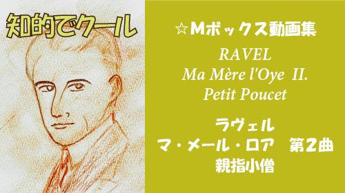 ラヴェル マ・メール・ロワ 第2曲 親指小僧 ピアノ版