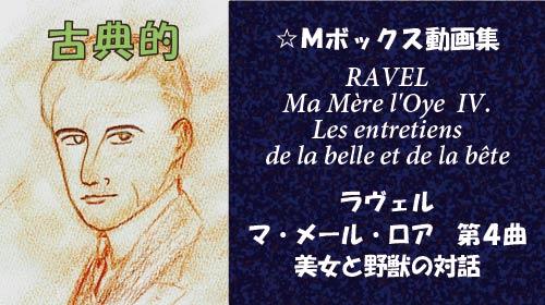 ラヴェル マ・メール・ロワ 第4曲 美女と野獣の対話 ピアノ版