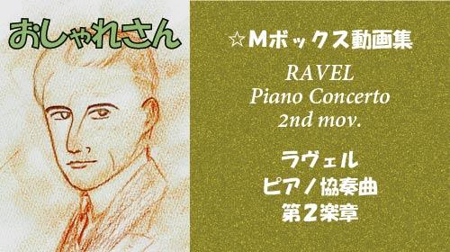 ラヴェル ピアノ協奏曲 ト長調 第2楽章