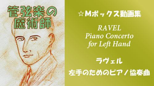 ラヴェル 左手のためのピアノ協奏曲