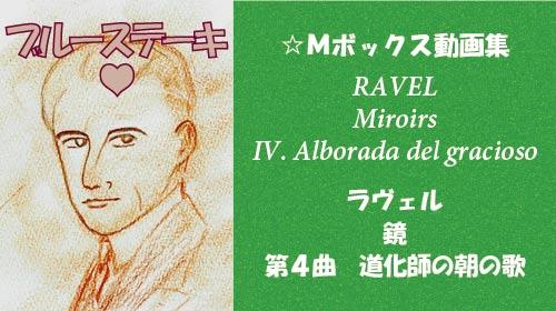ラヴェル 鏡 第4曲 道化師の朝の歌