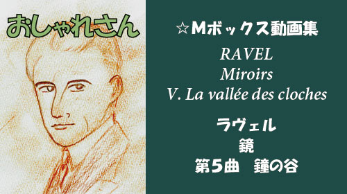 ラヴェル 鏡 第5曲 鐘の谷