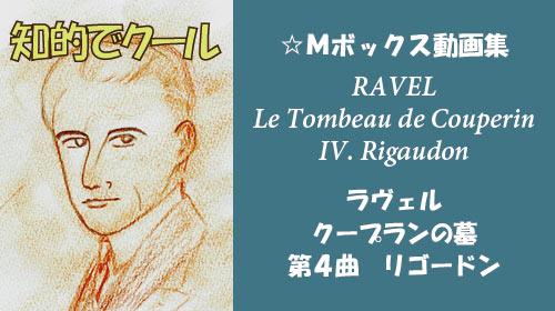 ラヴェル クープランの墓 第4曲 リゴードン