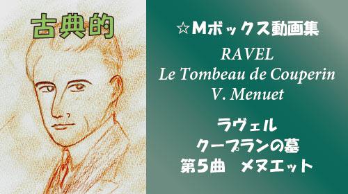 ラヴェル クープランの墓 第5曲 メヌエット