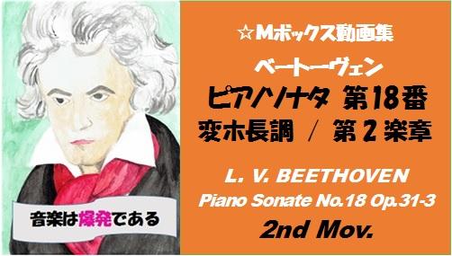 ベートーヴェンピアノソナタ第18番第2楽章
