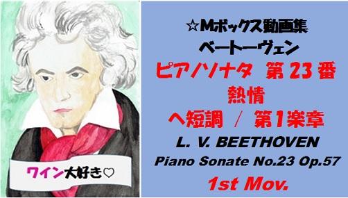 ベートーヴェンピアノソナタ第23番第1楽章