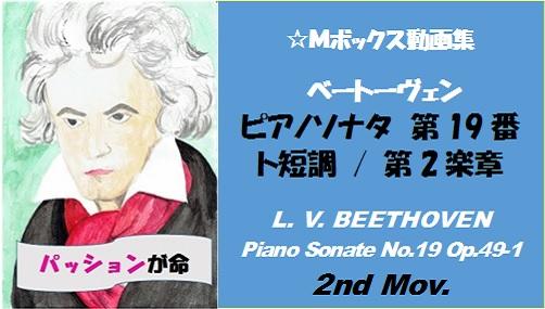 ベートーヴェンピアノソナタ第19番第2楽章