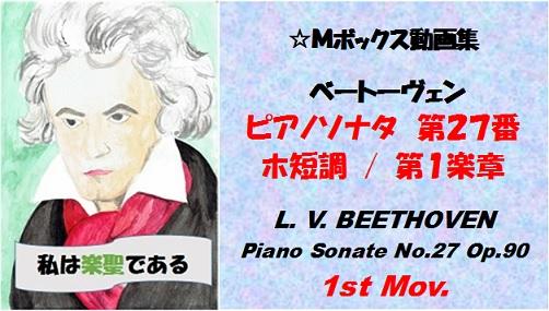 ベートーヴェンピアノソナタ第27番第1楽章