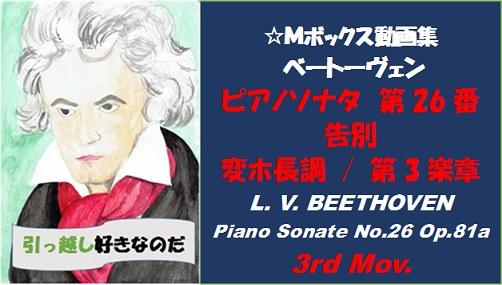 ベートーヴェンピアノソナタ第26番第3楽章