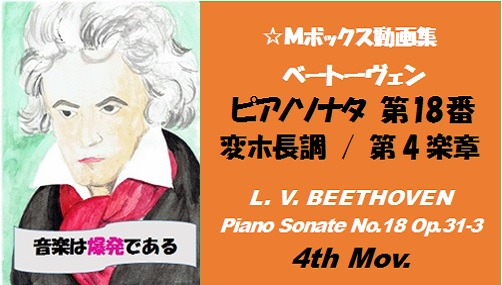 ベートーヴェンピアノソナタ第18番第4楽章