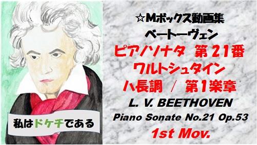 ベートーヴェンピアノソナタ第21番第1楽章