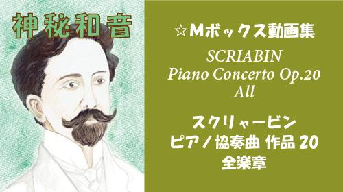 スクリャービン ピアノ協奏曲 Op.20 全楽章
