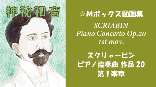 スクリャービン ピアノ協奏曲 Op.20 第1楽章