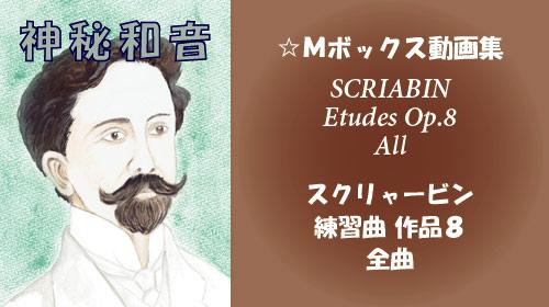 スクリャービン 練習曲 Op.8 全曲