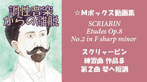 スクリャービン 練習曲 Op.8-2 嬰へ短調