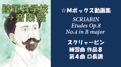 スクリャービン 練習曲 Op.8-4 ロ長調