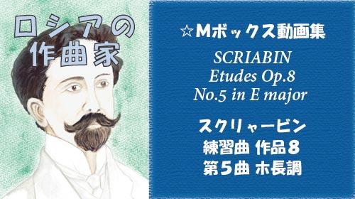 スクリャービン 練習曲 Op.8-5 ホ長調