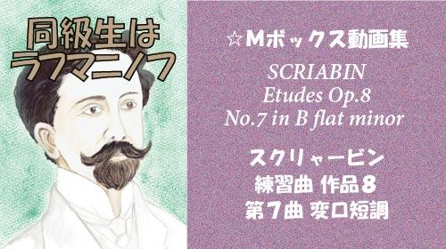 スクリャービン 練習曲 Op.8-7 変ロ短調