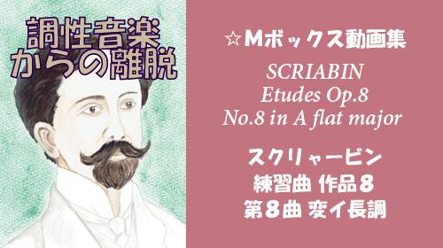 スクリャービン 練習曲 Op.8-8 変イ長調