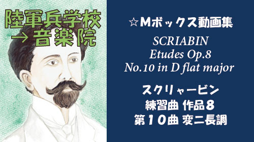 スクリャービン 練習曲 Op.8-10 変ニ長調