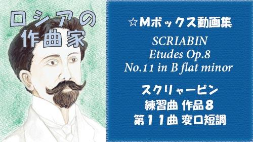 スクリャービン 練習曲 Op.8-11 変ロ短調
