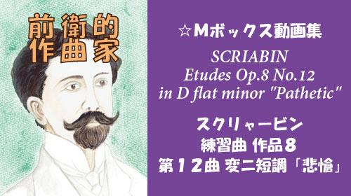 スクリャービン 練習曲 Op.8-12 変ニ短調 悲愴