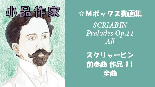スクリャービン 前奏曲 Op.11 全曲