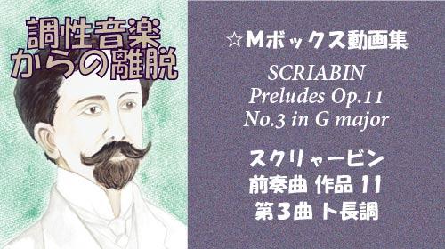 スクリャービン 前奏曲 Op.11-3 ト長調